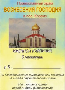 kirpichek_upokojnyj