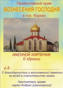 kirpichik_zdravnyj